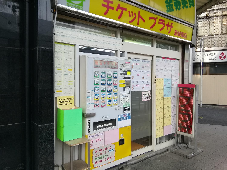 Tickets Plaza Shingifu (gifu kakamigahara) - Luggage Storage
